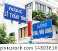 베트남 - 호치민 - 풍경 - 도로 표지판 - 동아 Khoi 거리 54893616