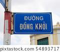 베트남 - 호치민 - 풍경 - 도로 표지판 - 동아 Khoi 거리 54893717