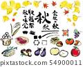 벡터 잎 가을 가을 집합 가을 관련 은행 단풍 문자 음식 풍물 가을의 미각 초기 욕심 가을 수확 축제 54900011