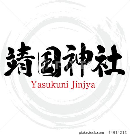 靖國神社·靖國神社(書法·手寫 54914218