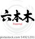 รปปงหงิ·รปปงหงิ (ตัวอักษรแปรง·เขียนด้วยลายมือ) 54921201