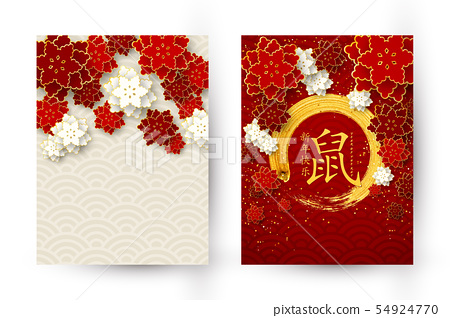 Happy Chinese New Year 2020 red greeting card 54924770