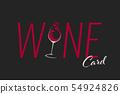 Glass of Wine with splash logo design 54924826