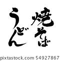 Udon Yakisoba 54927867