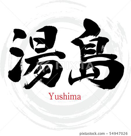 유 시마 · Yushima (붓글씨 필기) 54947026