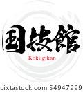 Kokugikan·Kokugikan(刷信·手寫) 54947999