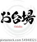 오다이바 Odaiba (붓글씨 필기) 54948321