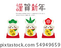 滋賀縣新年叫Matsumi Matsutake水平新年卡2020 54949659