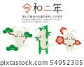 2年Matsutake Ume老鼠橫向賀卡2020 54952305