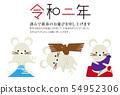2年1富士2 3 3獅子鼠標橫向賀卡2020 54952306