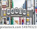 Osaka Sueemon Town 54976323