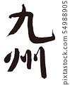 九州刷字符 54988905