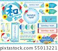 夏季日式材料英文版 55013221
