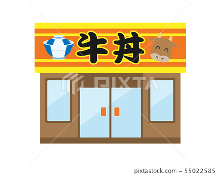 牛肉碗 55022585