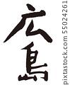 히로시마 붓글씨 55024261