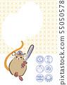 2020 년 연하장자를 년 야구를 플레이하는 쥐 그림 55050578