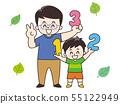 숫자를 가진 부모 55122949