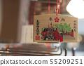 Ema in Dazaifu Tenmangu Shrine in Fukuoka, Japan 55209251