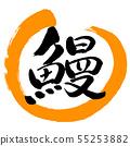Calligraphy: Zen-Design Round-02 Orange 55253882