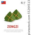 Zongzi. National taiwanese dish. 55264513