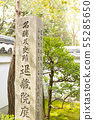 Bosoin / Kyoto 55285650