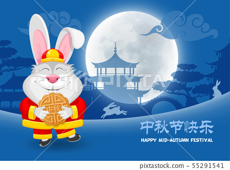 Mid Autumn Festival Greeting Card Design 55291541
