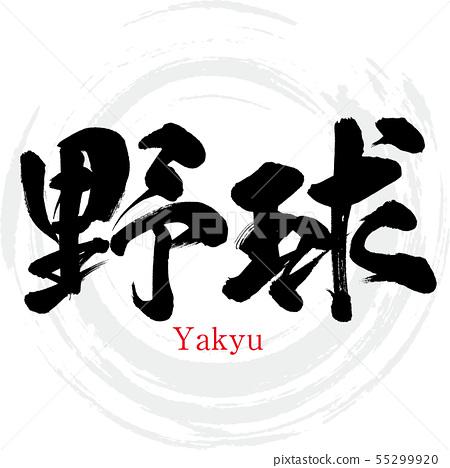 야구 Yakyu (붓글씨 필기) 55299920