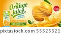 橙色 橘子 橙子 55325321