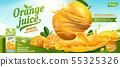 果汁 橙色 橘子 55325326