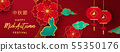 Red mid autumn banner of papercut asian decoration 55350176