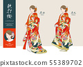 A vector illustration set of women in a color-matched figure (Western hair) (red base kimono) 55389702