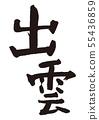 Izumo 55436859