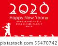 2020 년생 년 연하장 55470742