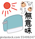 Tick control cartoon 55499247