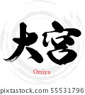Omiya / Omiya (calligraphy / handwriting) 55531796
