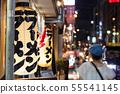 Hakata ramen lanterns_Nakasu scenery / alleys and lanterns (Fukuoka Prefecture Hakata-ku, entertainment district Nakasu) 55541145