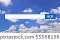 구름의 검색 화면 55568136