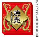 슈마 상자의 일러스트 55594578