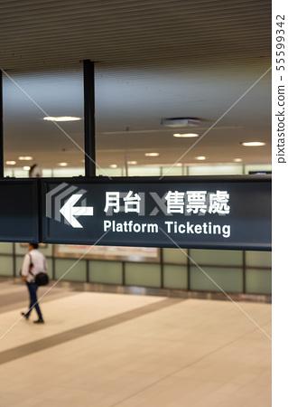 桃園機場捷運 Taoyuan Airport MRT 桃園空港MRT  55599342