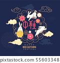 Mid Autumn Festival banner. 55603348