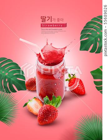 Fresh juice poster 001 55689026