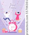 세일 이벤트 03 55706301