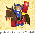 Zodiac / New Year's card (cat illustration wearing a costume of a horse ride) 55715440