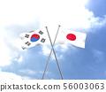 CG 3D 일러스트 입체 디자인 세계 국기 일본 일장기 한국 56003063