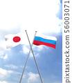 CG 3D 일러스트 입체 디자인 세계 국기 일본 일장기 러시아 56003071