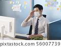 사업, 비즈니스, 업무 56007739