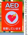 AED automatic external defibrillator installed 56013195