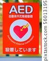 AED 자동 제세 동기 설치 56013195