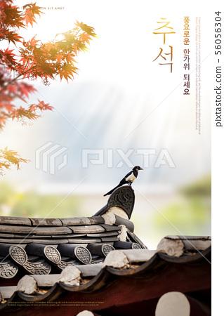 模板,chuseok,假日,韓國,傳統 56056304