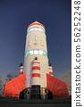 우주를 목표로 로켓 2 / 밤하늘의 별빛 / 稲荷山公園 코스모 타워 (나가노 현 사쿠시) 56252248